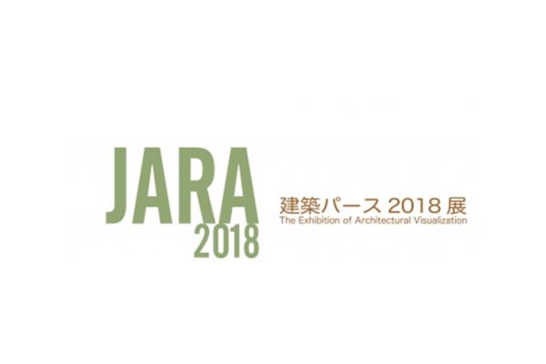 JARA2018(建築パース2018展)