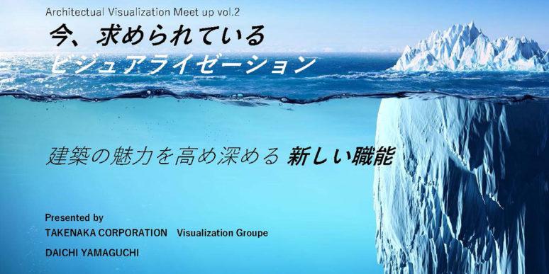 建築ビジュアライゼーションMeetUp 第二弾 イベントレポート (2)今、求められているビジュアライゼーション(前半)