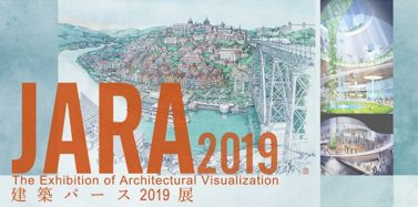 JARA2019(建築パース2019展)