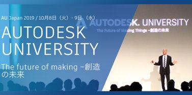 Autodesk University Japan