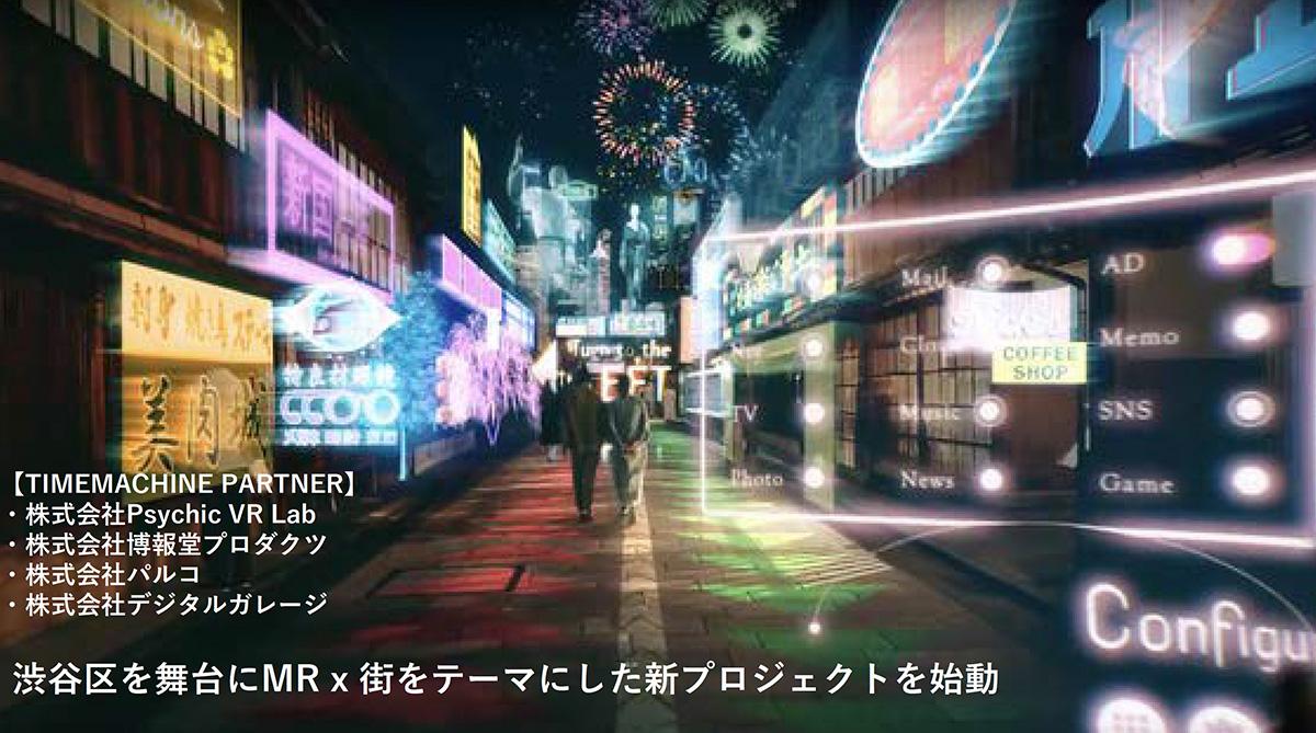 「MR×街」 TIME MACHINEチームによる渋谷区を舞台にしたMRプロジェクト