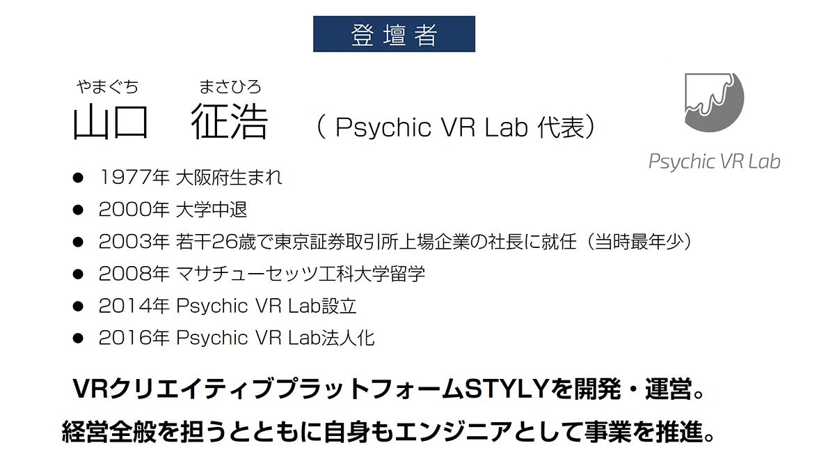 山口 征浩(Psychic VR Lab 代表)