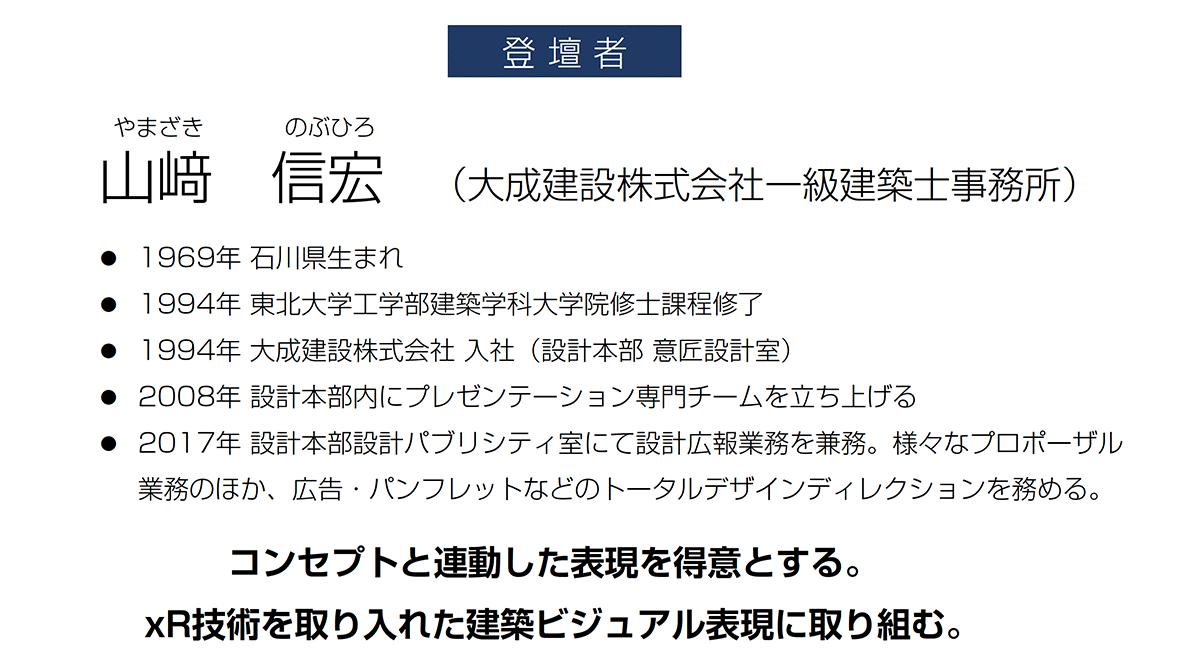 山﨑 信宏(大成建設株式会社一級建築士事務所)