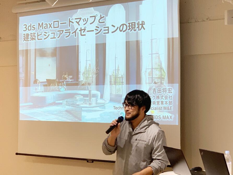 【Too主催】建築ビジュアライゼーションMeetUp第四弾 レポート Vol.1