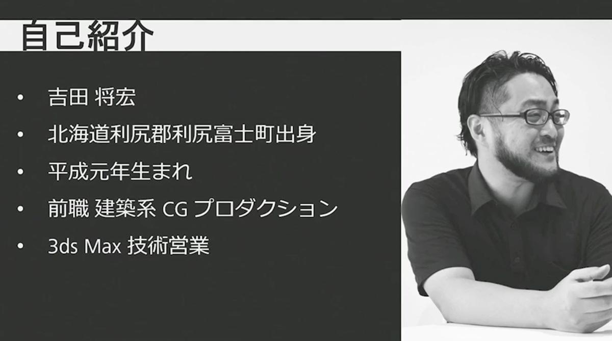 オートデスク株式会社 3ds Maxテクニカル担当 吉田 将宏 さん