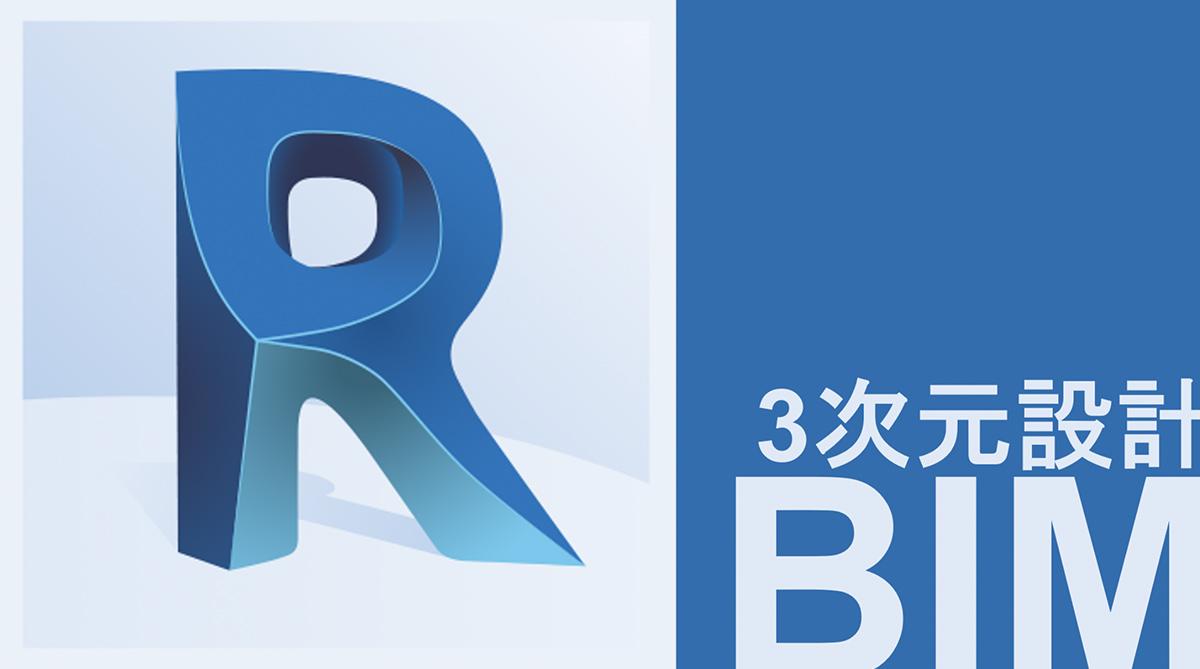 BIM導入による3次元設計