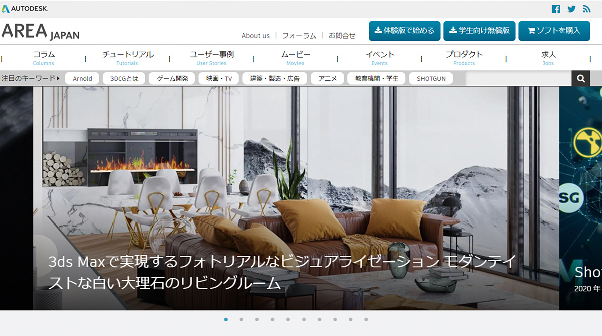 AREA JAPAN powered by Autodesk