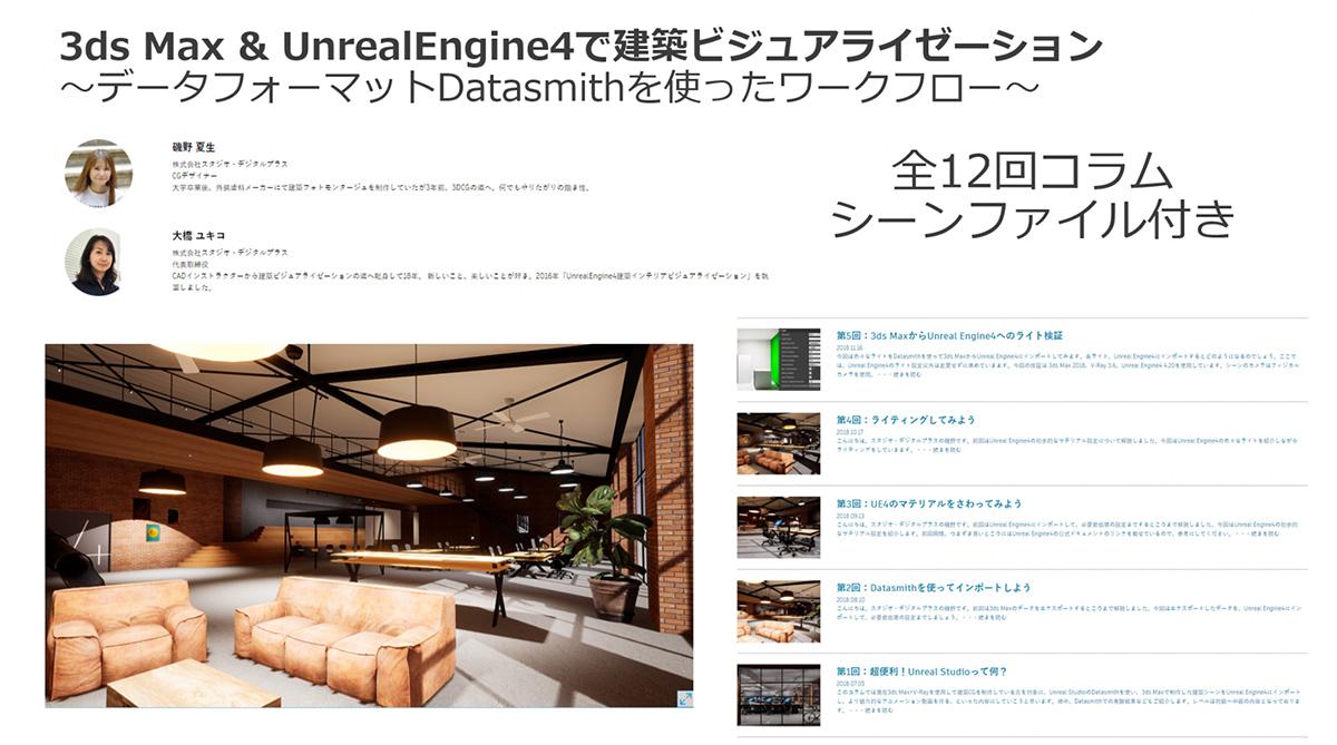 3ds Max & UnrealEngine4で建築ビジュアライゼーション~データフォーマットDatasmithを使ったワークフロー~