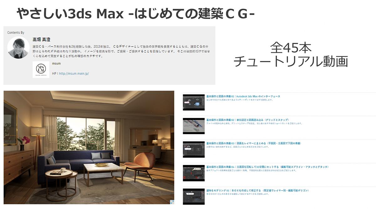 やさしい3ds Max -はじめての建築CG-