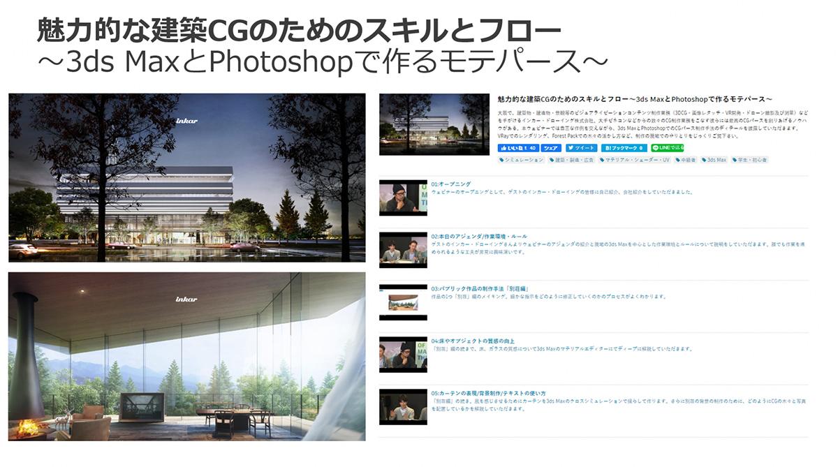 魅力的な建築CGのためのスキルとフロー~3ds MaxとPhotoshopで作るモテパース~