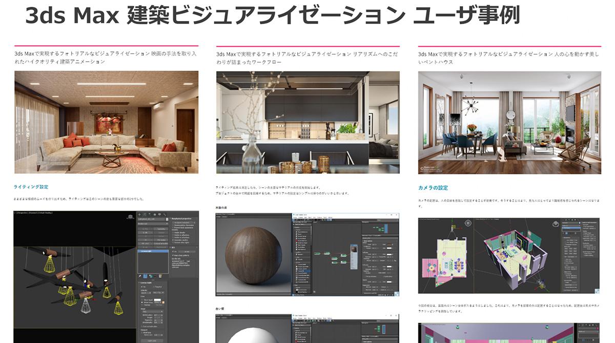 3ds Max 建築ビジュアライゼーション ユーザ事例