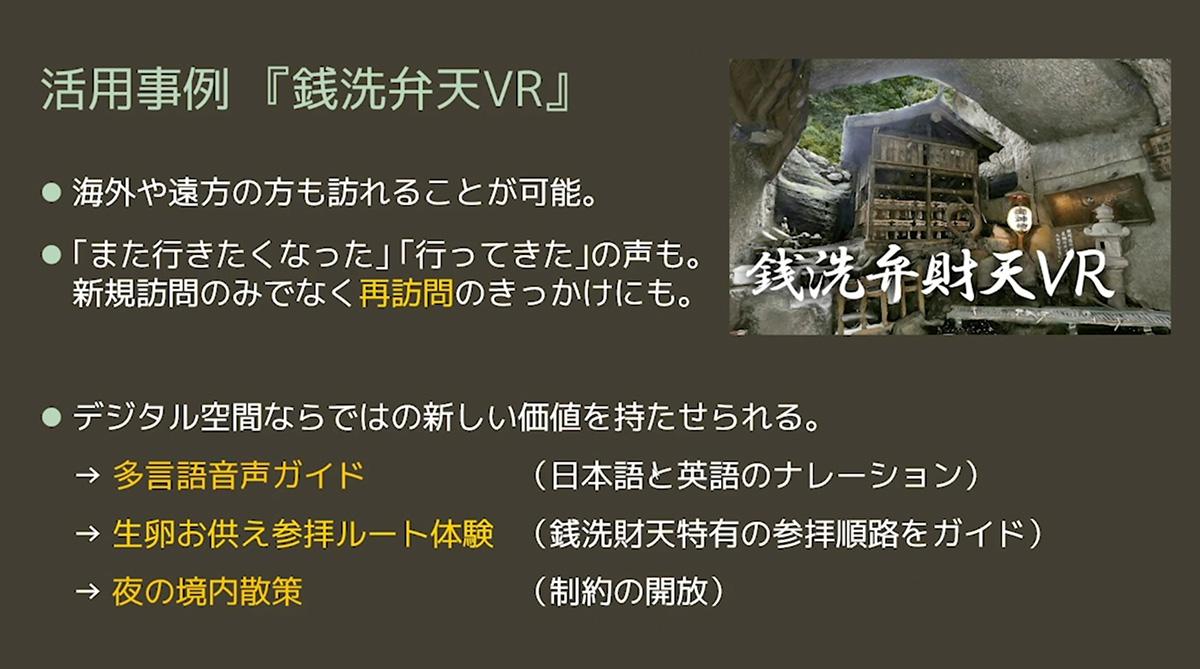 活用事例「銭洗弁天VR」01