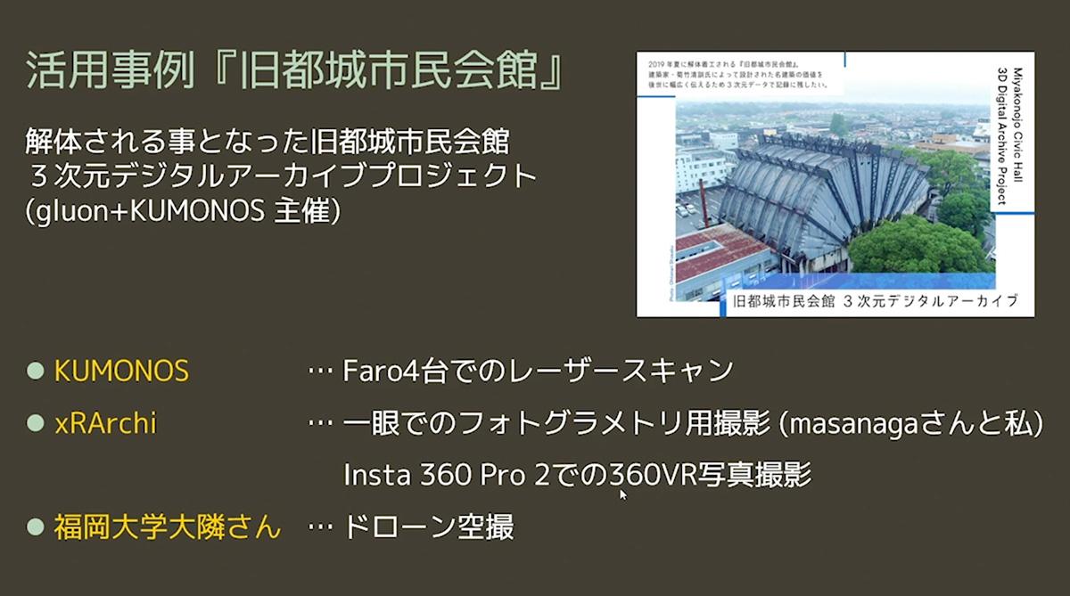 「旧都城市民会館」3次元デジタルアーカイブ・プロジェクト