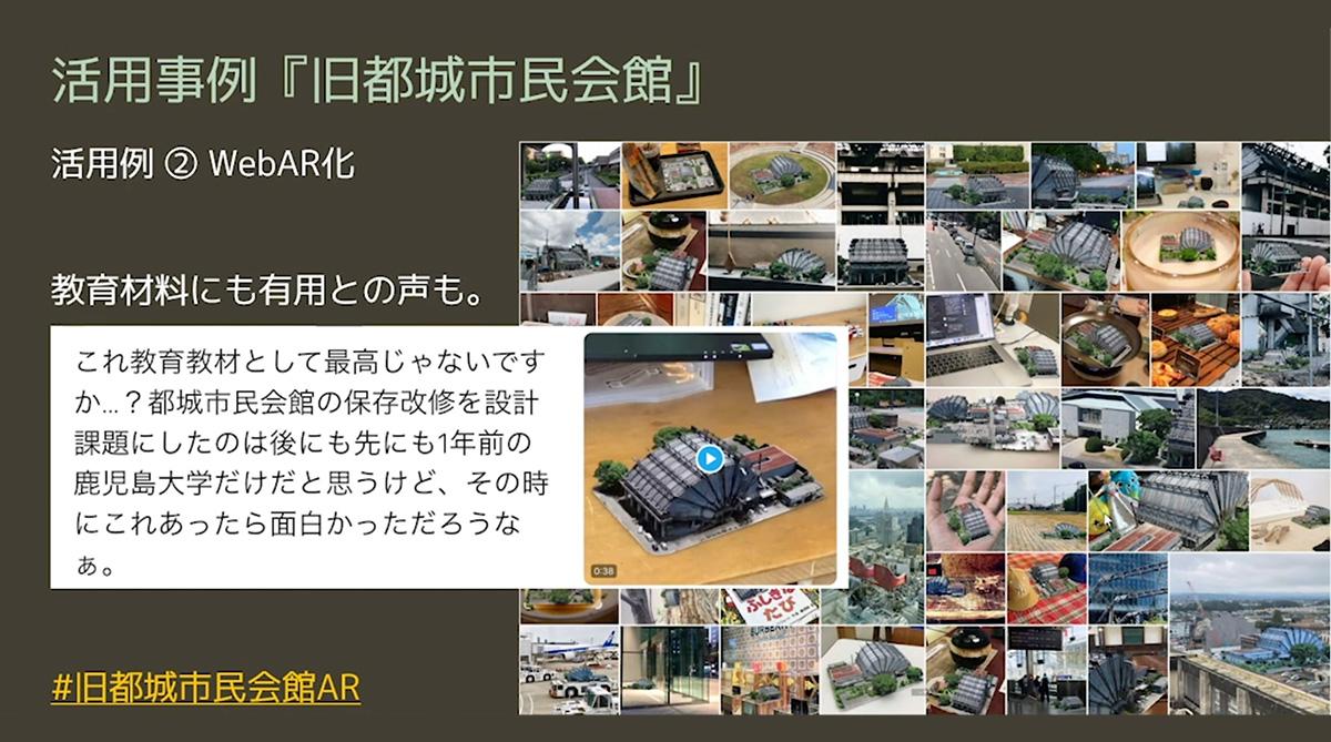 「旧都城市民会館」3次元デジタルアーカイブ・プロジェクトに寄せられたユーザーの声