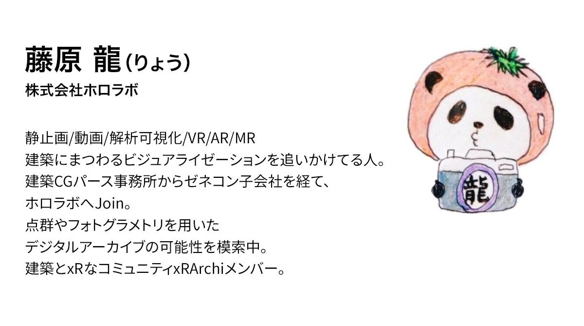 株式会社ホロラボ 藤原龍(りょう)さんのプロフィール