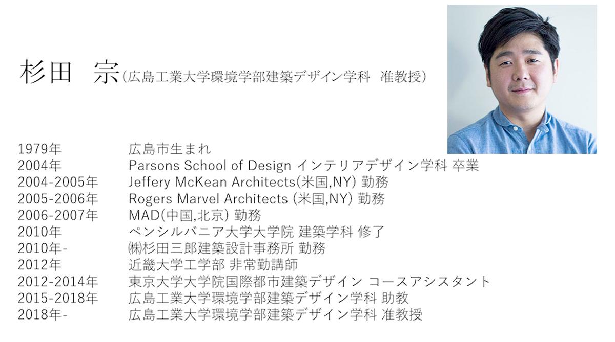 広島工業大学環境学部建築デザイン学科 准教授 杉田 宗 さん