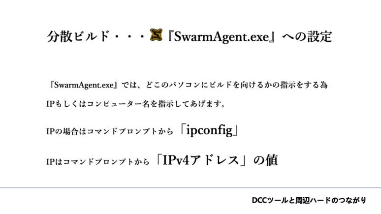 分散ビルド・・・「SwarmAgent.exe」への設定