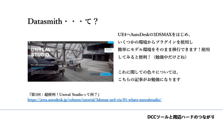DataSmith