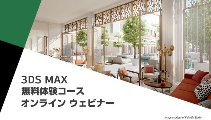 株式会社Too 3dsMax 体験コース オンラインウェビナー