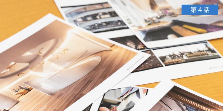 石井先生的感情【建築ビジュアライゼーション実践企業インタビュー Vol.1】石井雄太さん(株式会社日建スペースデザイン)第4話